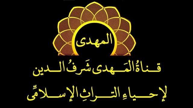 زیبا زیبا راغب مصطفى غلوش-كنال استاد محمدمهدى شرف الدین