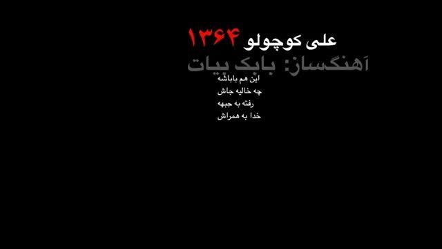 چیدمان سوم:  صدای ربع قرن تاریخ معاصر ایران -حسین حدیثی