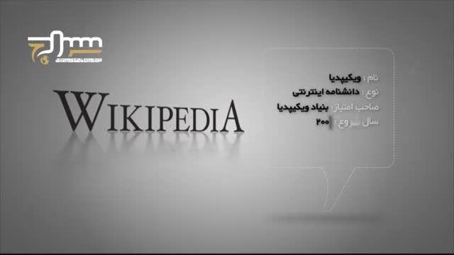 با سایت معروف «ویکیپدیا» بیشتر آشنا شوید