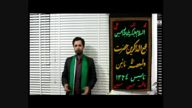 مداحی بنی هاشمی کاشانی در مجمع الذاکرین نایین - مصاحبی