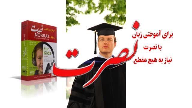 آموزش زبان موسسه نصرت