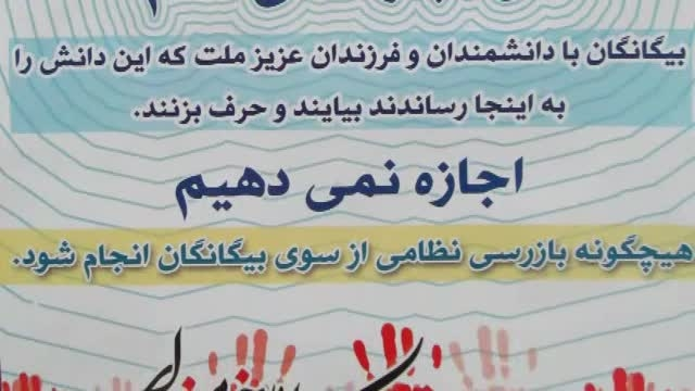 بازرسان آژانس هسته ای در مشهد - ما اجازه نمی دهیم ...