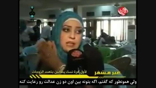 برای اولین بار زنان خواهان ازدواج دوم مردان هستند -عراق