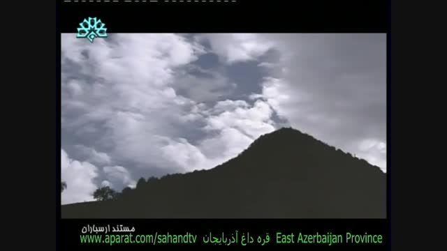 مستند قره داغ یا ارسباران آذربایجان 3 Arasbaran