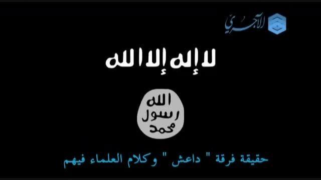 نظر دسته ای از علماء در خصوص داعش
