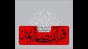 قرآن صاعد-ظلم ستیزی(نه ظلم کنیم و نه قبول ظلم کنیم)-سخنان امام خامنه ای