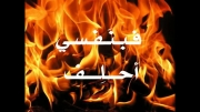 آتش جهنم چگونه خواهد بود ؟؟ __ گوشی هایی کوچک از عذاب آتش
