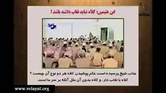 ابن عثیمین : استفاده از کلاه نقاب دار جایز نیست !