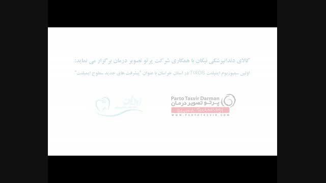 کلیپ سمینار دو روزه ایمپلنت تیکسوس در مشهد