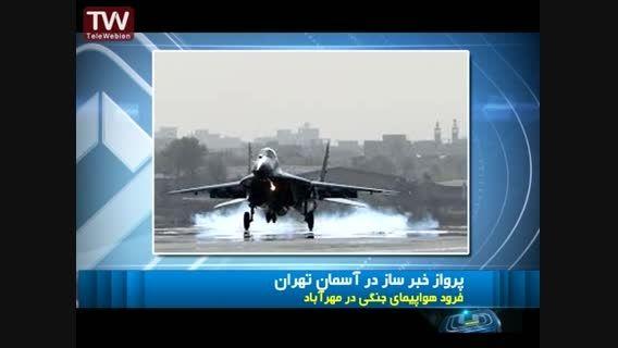 جزئیات پرواز یک هواپیمای نظامی در ارتفاع پایین در تهران