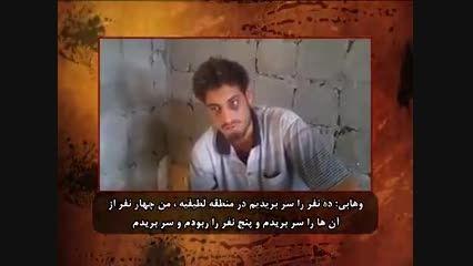 بازجویی از یک داعشی و افشای واقیعت