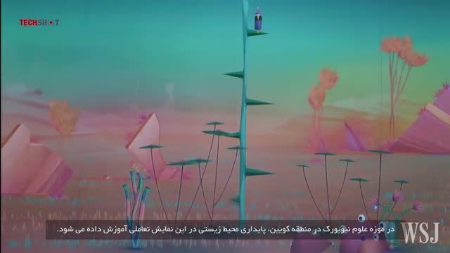 آشنایی با موزه های تعاملی در آمریکا با زیرنویس فارسی