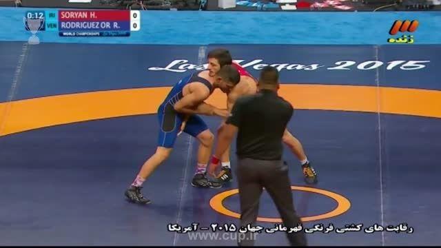 کشتی فرنگی قهرمانی جهان؛ایران(سوریان 8)-ونزوئلا(روبیر0)