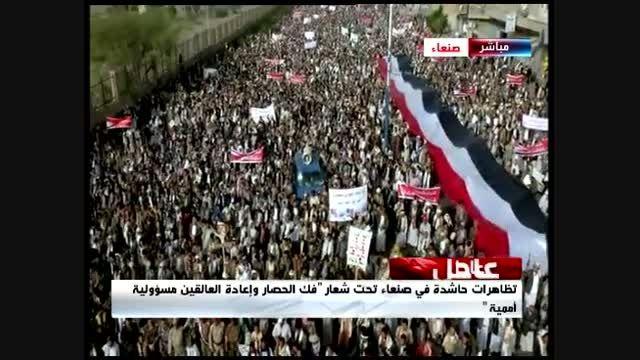 تظاهرات گسترده یمنی ها علیه متجاوزان سعودی + فیلم