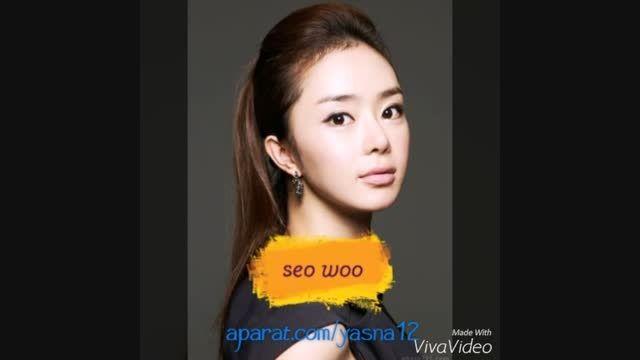 بیوگرافی سئو وو (سول هی)