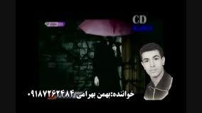 دانلود اهنگ جدید بهمن بهرامی