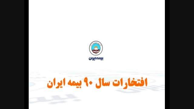 بیمه ایران - بیمه موفق کشور