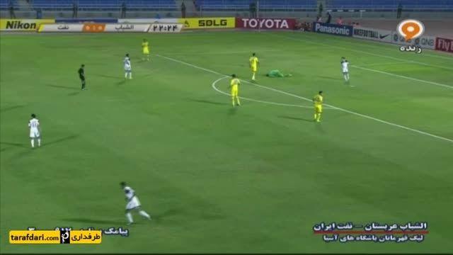 خلاصه بازی الشباب عربستان 0-3 نفت ایران