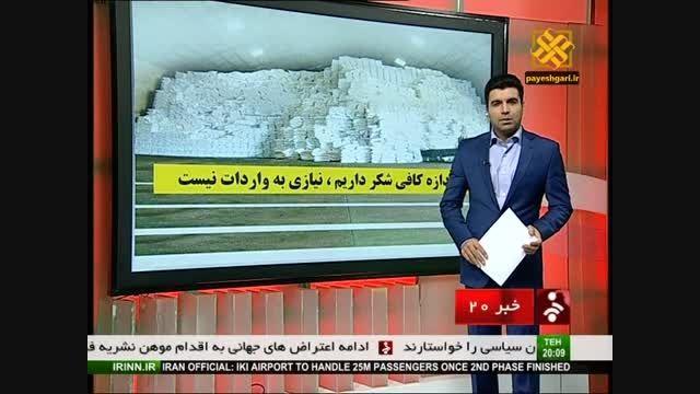 وزیر جهاد کشاورزی:نیازی به واردات شکر نداریم