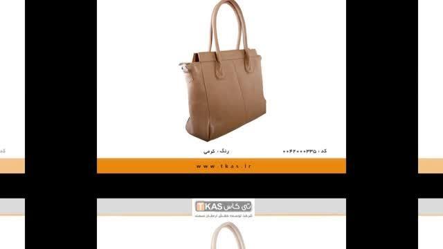 جدیدترین کیف های چرمی زنانه تی کاس