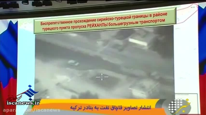 انتشار تصاویر قاچاق نفت به ترکیه توسط روس ها