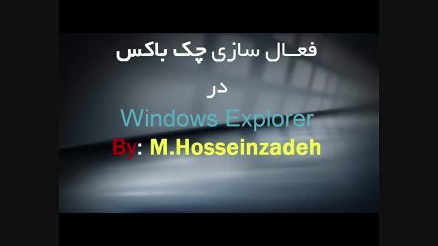 فعال سازی چک باکس در Windows Explorer