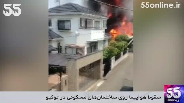 سقوط هواپیما روی ساختمان های مسکونی در توکیو