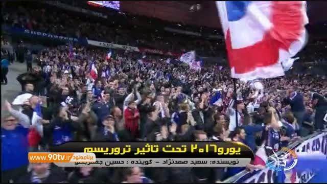 فوتبال و ورزش فرانسه تحت تاثیر حملات تروریستی