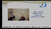 کری خوانی مجیدی در بیمارستان برای پرسپولیسی ها!