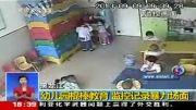 تصاویری از کتک زدن کودکان در مهد کودک چینی