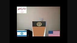 طنز داعشی و اوباما و نتانیاهو..آخر خنده..