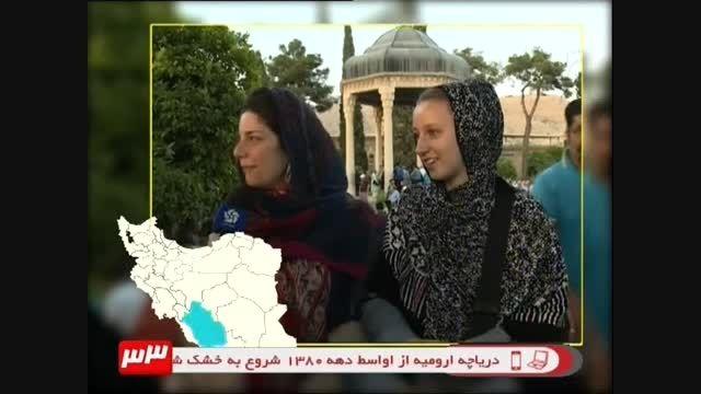 ایران از نگاه گردشگران خارجی