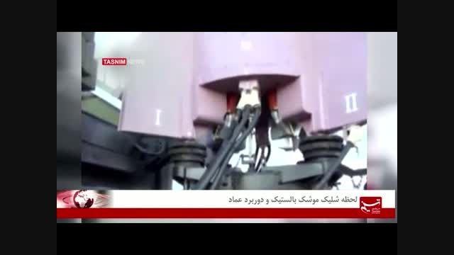 لحظه شلیک و اصابت موشک بالستیک و دوربرد عماد به هدف