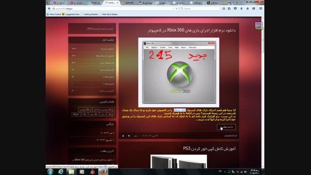 دانلود نرم افزار اجرای بازی های Xbox 360 در کامپیوتر