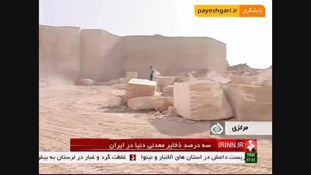 سه درصد ذخایر معدنی دنیا در ایران