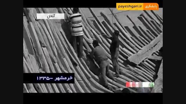 بومی سازی صنعت کشتی سازی در بندر خرمشهر
