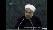 سخنرانی دکتر روحانی در مجمع عمومی سازمان ملل متحد (کامل)