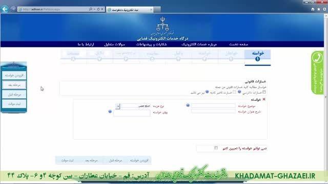 آموزش نحوه ثبت دادخواست به صورت اینترنتی