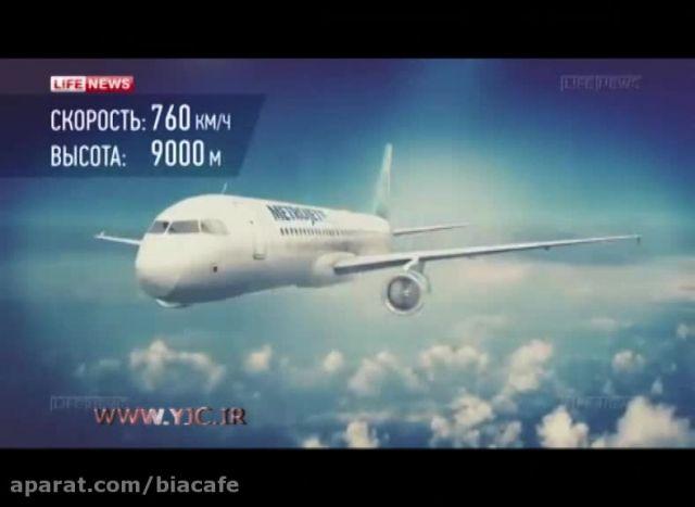 فیلم لحظه انفجار بمب در هواپیمای روسیه + سقوت هواپیما