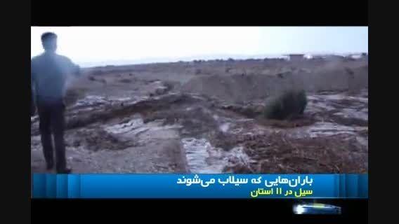 سیل در 11 استان ، 12 کشته و 6 مجروح