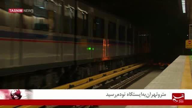 مترو تهران به ایستگاه نودم رسید