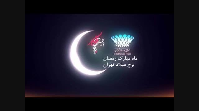 ماه مبارك رمضان در برج میلاد. موسسه بارش افكار