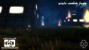 بازی ایرانی - سرباز شکست ناپذیر - نسخه اندروید - پایان