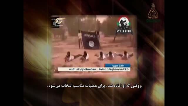 آموزش عملیات تروریستی به کودکان توسط داعش