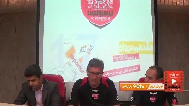 کنفرانس خبری برانکو : دلایل نتایج ضعیف پرسپولیس