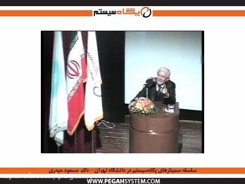 نفرت در مذاکره - دکتر مسعود حیدری، پدر مذاکره ایران