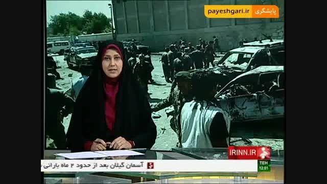 انفجار تروریستی درافغانستان
