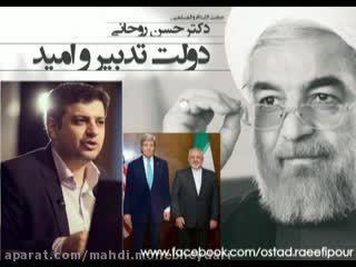 فرجامِ برجام در کلام استاد علی اکبر رائفی پور