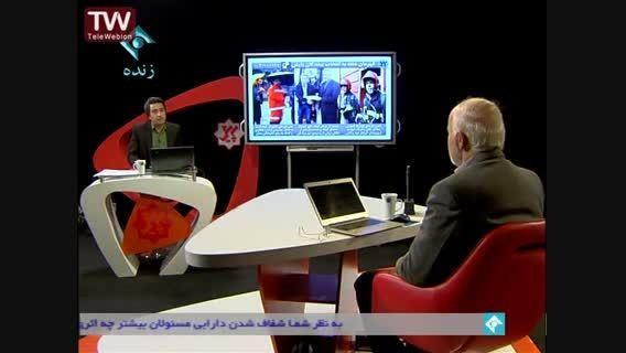 شفاف سازی اموال مسولین (قسمت  چهارم) حضور احمد توکلی