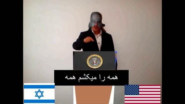 طنز داعشی و اوباما و نتانیاهو